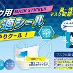 マスク用快適シール発売のお知らせ。