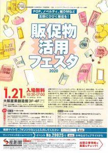 「販促物活用フェスタ2020」に出展致します!