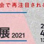 「紙加工技術展2021」に出展致します!
