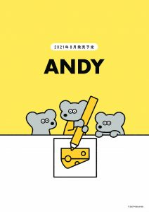 ANDYカタログのサムネイル
