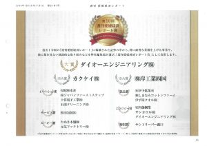 週刊愛媛経済レポート1のサムネイル