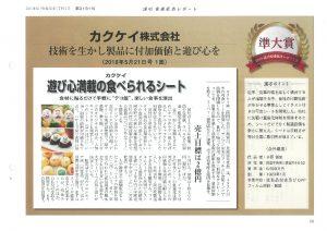 週刊愛媛経済レポート2のサムネイル