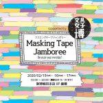 「Masking Tape Jamboree by 文具女子博」に出展いたします!(フロンティア㈱)