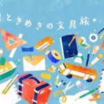【出店情報(フロンティア㈱)】文具女子博2020