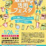 「販促物活用フェスタ2021」に出展致します!